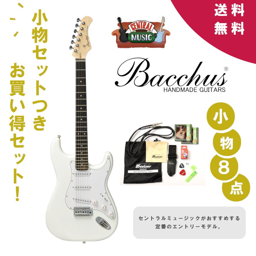 【即納可能&送料無料】【小物セット付き】Bacchus バッカス Universe Series BST-1R SW エレキギター [BST1R] ホワイト/白/ストラトキャスタータイプ