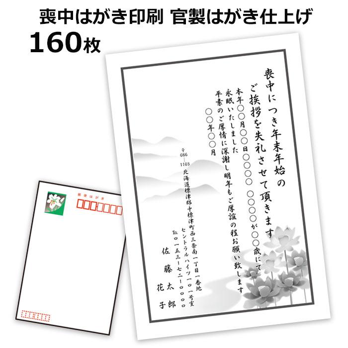 喪中はがき印刷 胡蝶蘭 官製はがき仕上げ 160枚 全国送料無料 校正対応 オプションで宛名印刷も可