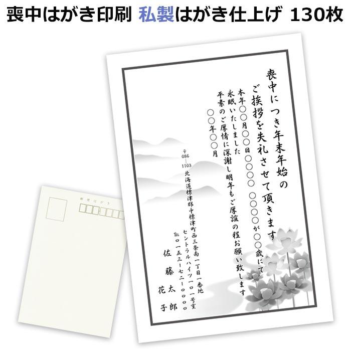 喪中はがき印刷 私製はがき仕上げ 130枚 全国送料無料 校正対応 オプションで宛名印刷も可