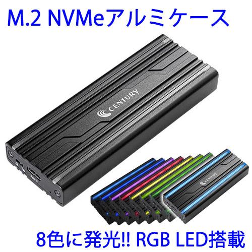 筐体が色鮮やかに発光するRGB WEB限定 LED搭載 放熱性にも優れたM.2 NVMeケース 中古 30日保証 《送料無料》Aluminum Enclosure CAM2NVU32CRGB_FP CENTURY RGB センチュリー SSDケース 国内正規品 for M.2 NVMe