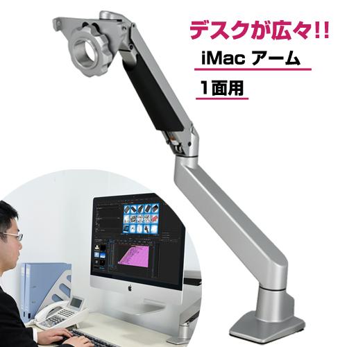 《送料無料》ガススプリング式 iMac 27インチモデル 専用アーム 4軸1面用(シルバー) [CEN-IMAC-SV] CENTURY/センチュリー