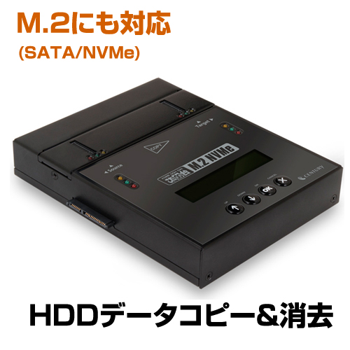 《送料無料》これdo台 M.2 NVMe/センチュリー/ハードディスクケース[KD25/35M2NV]