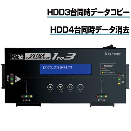 《4/上旬 発売開始予定!》《送料無料》これdo台 Ultra Hi-Speed 1to3 CENTURY/センチュリー/ハードディスクコピー[KD25/35UHS1T3]