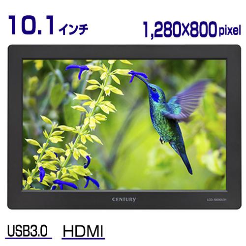 《送料無料》10.1インチマルチモニター plus one USB3.0 + HDMI CENTURY/センチュリー[LCD-10000U3H]