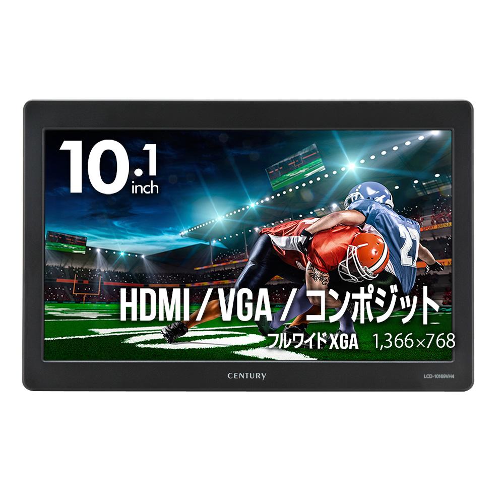 《送料無料》 10.1インチHDMIマルチモニター plus one HDMI CENTURY/センチュリー[LCD-10169VH4]