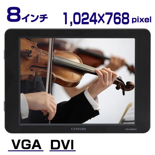 【中古】【30日保証】《送料無料》8インチDVIマルチモニター plus one DVI CENTURY/センチュリー[LCD-8000DA2]