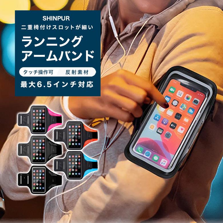 スマホ 今だけ限定15%OFFクーポン発行中 スーパーセール アームバンド iPhone11 iPhoneSE iPhone6 iPhone7 iPhone8 アイフォン アイフォン6 アイフォン6s iPhoneケース 送料無料 ランニングアームバンド 指紋認証 スポーツアームバンド ジョギング アーム バンド XR スマホケース SE 6s プラス ギ 指タッチ対応 iPhone XS Plus 11 mini 12 Max ポーチ アームホルダー Pro