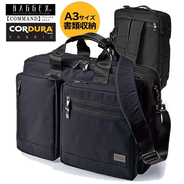 BAGGEX バジェックス コマンド-ブリーフケース 3WAY | メンズ バッグ ビジネス ブランド バック リュックサック リュック 軽量 丈夫 シンプル PC A3 タブレット ショルダーバッグ おしゃれ 黒 ナイロン 45cm