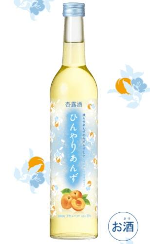 キリン 2020モデル モデル着用 注目アイテム 杏露酒ひんやりあんず500mL瓶