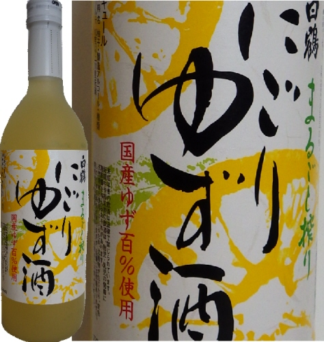 白鶴まるごと搾りにごりゆず酒720mL