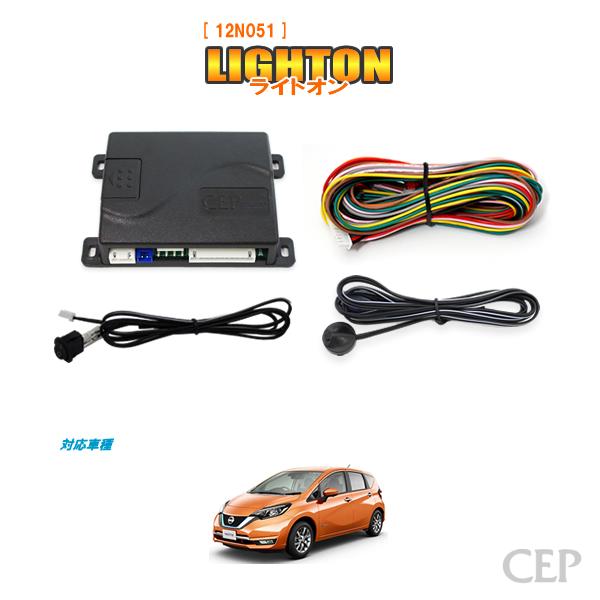 E12系ノート専用 オートライト【ライトオン】 Ver5.0