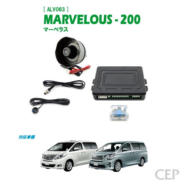 【翌営業日発送】20系アルファード・ヴェルファイア専用 セキュリティ マーベラス200 Ver1.5