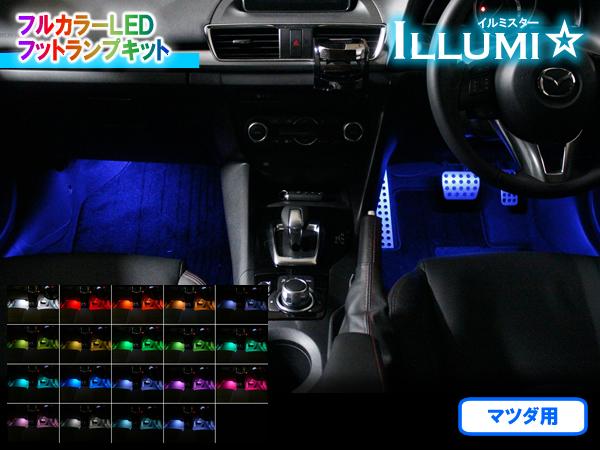 GJ系アテンザ・KE系CX-5専用 フルカラーLEDフットランプキット【イルミスター】 Ver2.0