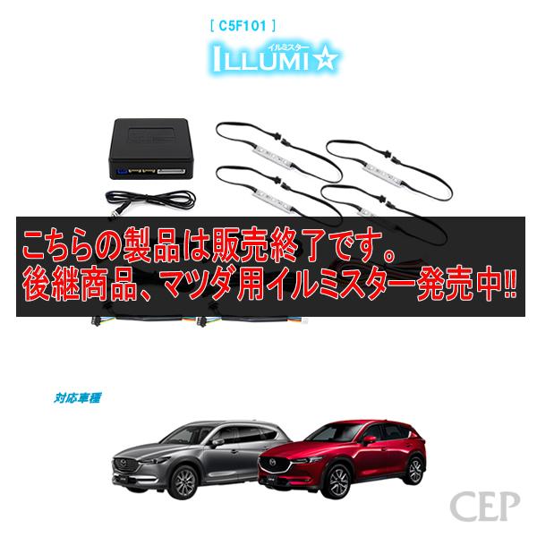 KF系CX-5・KG系CX-8専用 フルカラーLEDフットランプキット【イルミスター】 Ver2.0