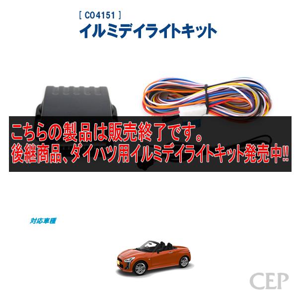 LA400Kコペン専用 イルミデイライトキット Ver2.1
