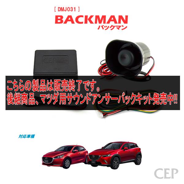 DJ系MAZDA2(デミオ)・DK系CX-3専用 サウンドアンサーバックキット【BACKMAN】 Ver7.2
