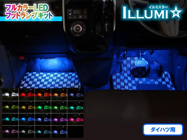 ダイハツ用フルカラーLEDフットランプキット【イルミスター】 Ver2.0 LED 4本セット