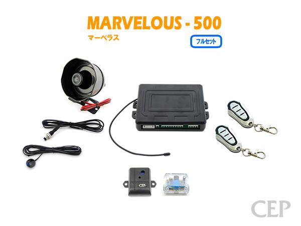おしゃれ 12V リモコン カーセキュリティ 激安 盗難防止 アラーム Ver3.0 マーベラス500 警報 フルセット