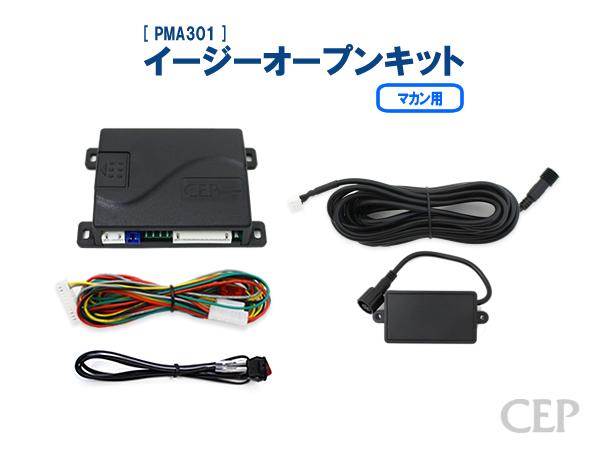ポルシェ マカン専用 イージーオープンキット (標準モデル) Ver3.5