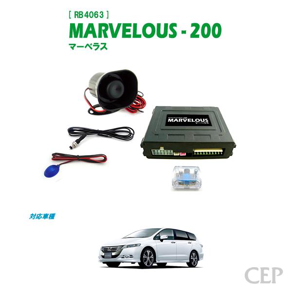 RB3・4系オデッセイ専用 セキュリティ マーベラス200 Ver1.1