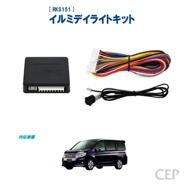RK系ステップワゴン専用 イルミデイライトキット Ver3.0