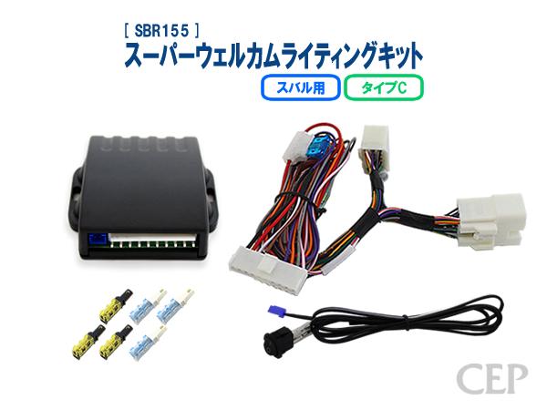 スバル用 スーパーウェルカムライティングキット タイプC Ver2.0