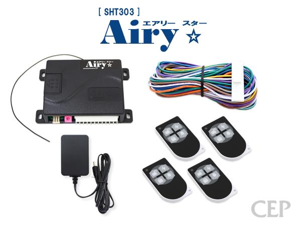 電動シャッターリモコン【AiryStar】 リモコン4個セット Ver3.1