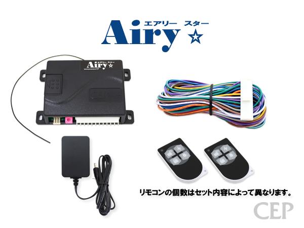 電動シャッターリモコン【AiryStar】 リモコン4個セット Ver3.0