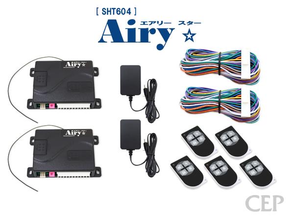 ガレージ 2020 シャッター リモコン 追加 増設 AiryStar リモコン5個セット Ver3.1 送料無料お手入れ要らず ツイン電動シャッターリモコン