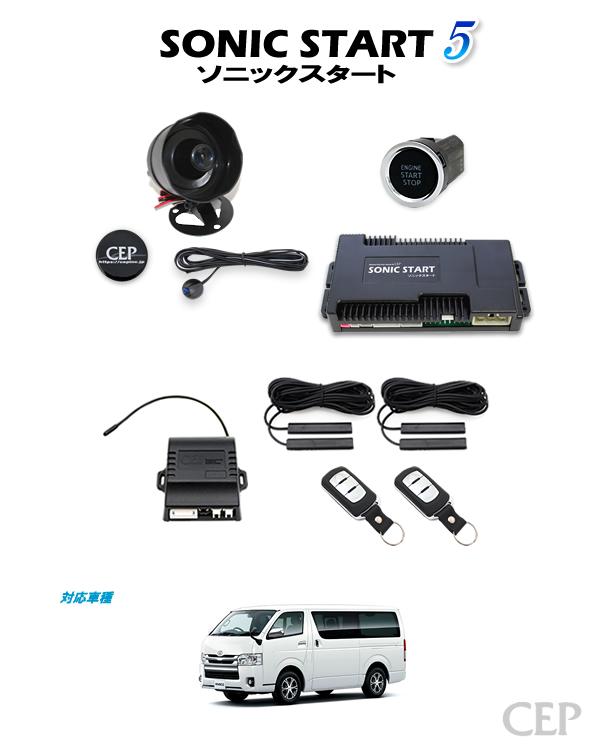 【1~6型対応】200系ハイエース専用 ソニックスタート4 スマートキーセット Ver2.1