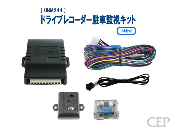 ドライブレコーダー駐車監視キット フルセット Ver1.0