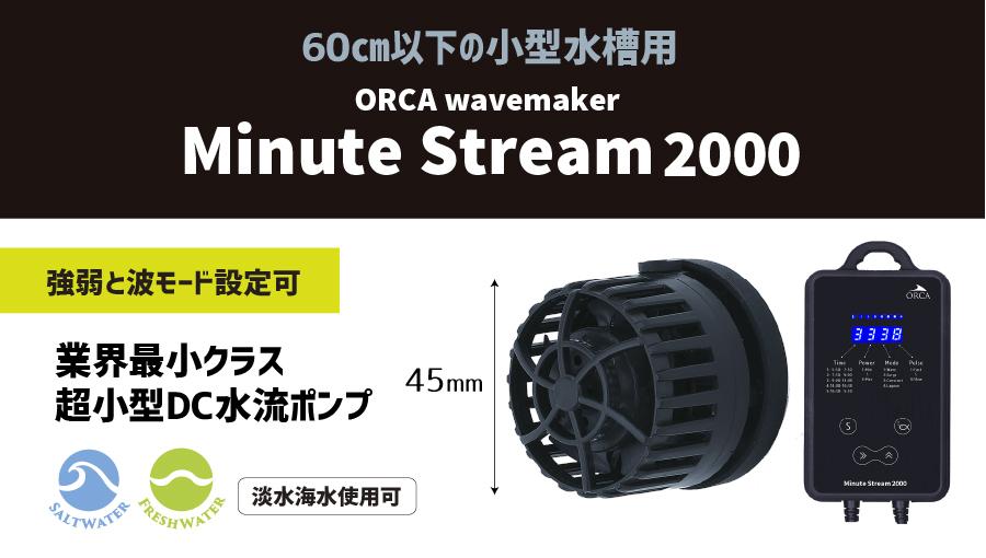 超小型DC水流ポンプ 淡水海水使用可 送料無料(一部地域を除く) ミニットストリーム2000 Stream2000 Minute 正規逆輸入品