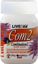 元気の源 体内にダイレクト補給 総合栄養補給剤2 アミノ酸 α 激安セール コンビネーション2 LIVE SEA 期間限定で特別価格 60ml