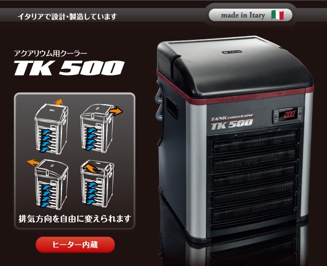 アクアリウム用クーラーTECO TK500