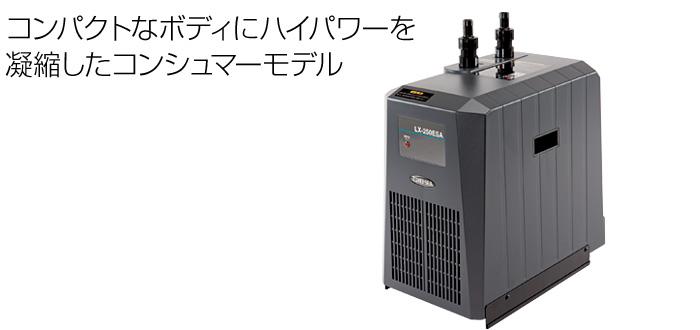 水槽 クーラー☆レイシー LX-180EXA1(サーモコントローラー別)
