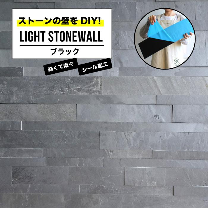 薄く 軽く カット可能な内装用の天然石シール シールタイプだから簡単DIY 壁やキッチンカウンターの仕上げ ドアや棚など家具のリメイクに最適な壁材のウォールステッカー 天然石 シール ウォールステッカー 価格 壁パネル 約600×150 石材 壁用 軽量 シールタイプ ブラック 内装 1シート販売 人気の製品 ストーン 壁材 レッジストーン ライトストーンウォールシリーズ DIY