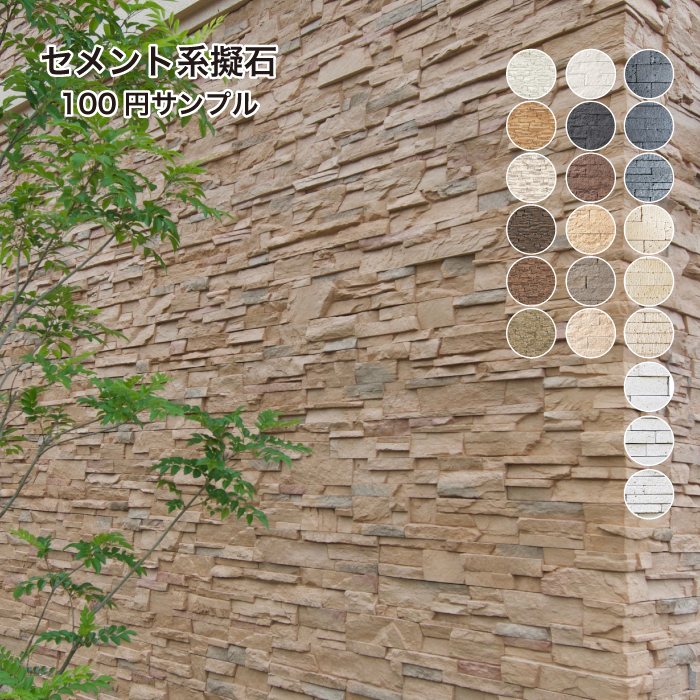 納得して購入して頂くために サンプル対応はじめました 外壁にも内壁にも使える 重厚感漂う擬石シリーズ SS期間中 送料無料 擬石シリーズ 気質アップ お一人様5種類まで 日本正規代理店品 100円サンプル 全品P5倍