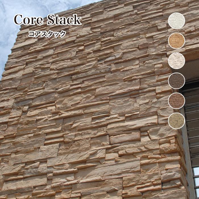 18%OFF 重厚感溢れる石積み風セメント系擬石本物様な高級感漂う表情石積み仕上げストーン 石材 天然石の雰囲気を楽しもうお部屋やお店をDIY 壁石 壁 石張り 石積み 擬石 本日限定 外壁 内壁 タイル レッジストーン エクステリア DIY レンガ 全色 ケース 0.6m2 壁材 立体 コアスタック 販売 セメントタイル 壁用