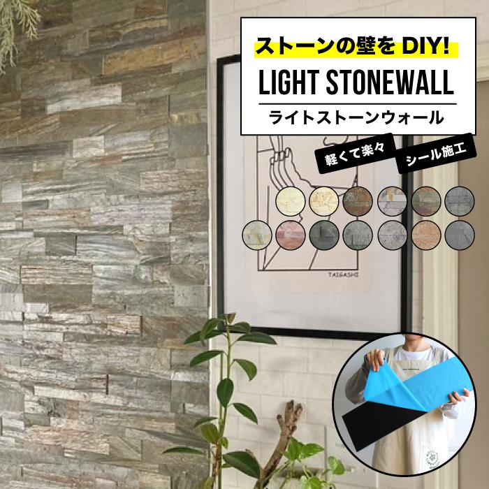 薄く 軽く カット可能な内装用の天然石シール シールタイプだから簡単DIY 壁やキッチンカウンターの仕上げ ドアや棚など家具のリメイクに最適な壁材のウォールステッカー 天然石 シール ウォールステッカー 壁パネル 約600×150 1シート販売 内装 壁材 ライトストーンウォールシリーズ DIY 至上 ストーン 軽量 石材 レッジストーン シールタイプ 全色 超特価SALE開催