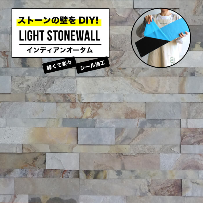 薄く お値打ち価格で 軽く カット可能な内装用の天然石シール シールタイプだから簡単DIY 壁やキッチンカウンターの仕上げ ドアや棚など家具のリメイクに最適な壁材のウォールステッカー 天然石 シール ウォールステッカー 壁パネル 約600×150 石材 レッジストーン シールタイプ DIY 壁用 内装 正規逆輸入品 壁材 ライトストーンウォールシリーズ 軽量 インディアンオータム ストーン 1シート販売