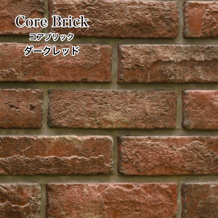 レンガ タイル 壁用 アンティークレンガ ブリックタイル 軽量レンガ 赤レンガ 227×60mm タイル 庭 【コアブリック ダークレッド ケース(63本)販売】