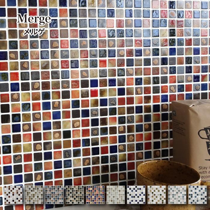カフェ気分のモザイクタイル 様々なテクスチャのタイルがリズミカルに並び とびきりおしゃれな空間を演出してくれます 35%OFF メーカー再生品 モザイクタイル シート 10カラー タイル キッチンタイル 洗面 おしゃれ 可愛いタイル デザインタイル 全色 DIYタイル 壁タイル シート販売 ミニタイル メルゲ 浴室タイル