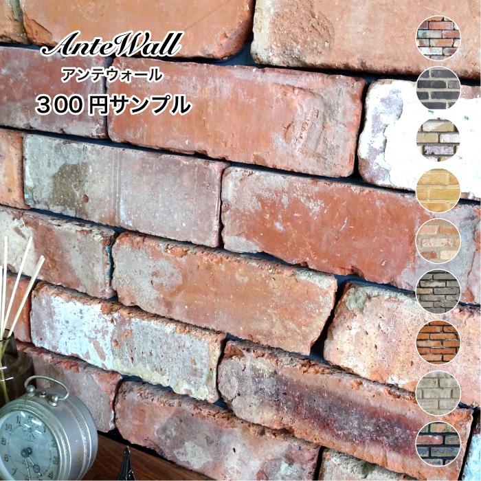 納得して購入して頂くために 感謝価格 サンプル対応はじめましたサンプルご請求はお一人様1回限り 最大3カラーまでとさせて頂きます タイル 新作多数 diy 壁 レンガ Brick Antique 壁用 アンテウォール 送料無料300円サンプル アンティークレンガ サンプルレンガ