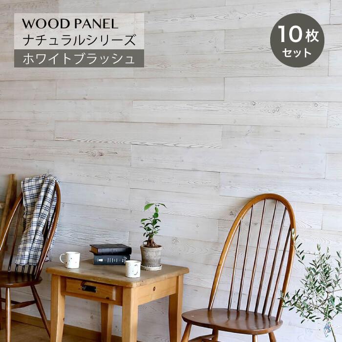 【10/1限定!ワンダフルデーでP10倍!】 壁パネル ウォールパネル ウッドパネル DIY 壁紙【ウッドパネル ホワイトブラッシュ10枚組 約1.5m2】メーカー直送・代引き不可