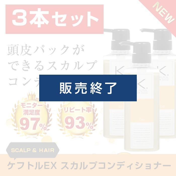 3本セット/ケフトルEX(kfutol)/スカルプコンディショナー500g|セラピュア|無添加・無香料・無着色料・ノンシリコン・パラベンフリー|男女兼用