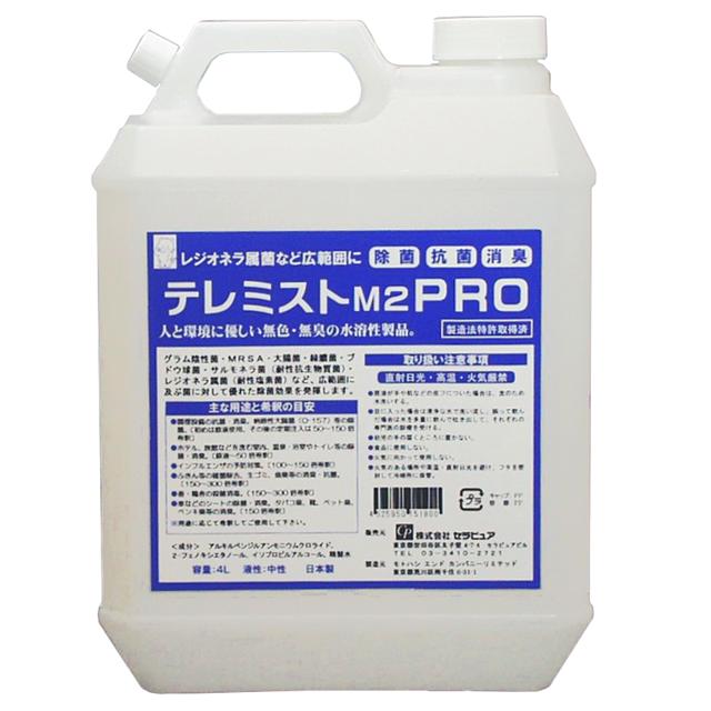 【テレミストM2 PRO 4L原液 】(除菌剤 速乾性手指消毒)<4L原液> <送料無料>