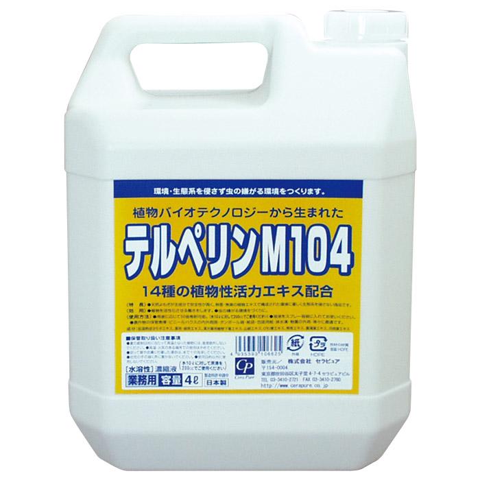 【テルペリンM104 業務用4L 】(有機JAS認定資材・害虫の防虫・忌避)<業務用4L> <送料無料>