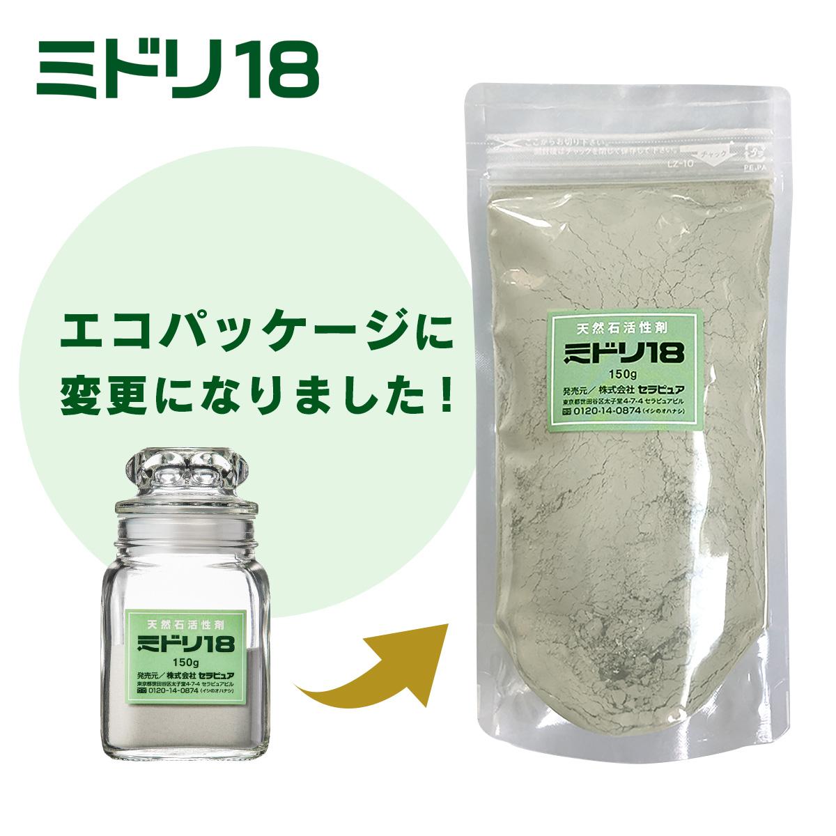 煎じて飲む石の粉で健康維持 【Pt5倍】活性石 ミドリ18 本体(エコパッケージ)150g