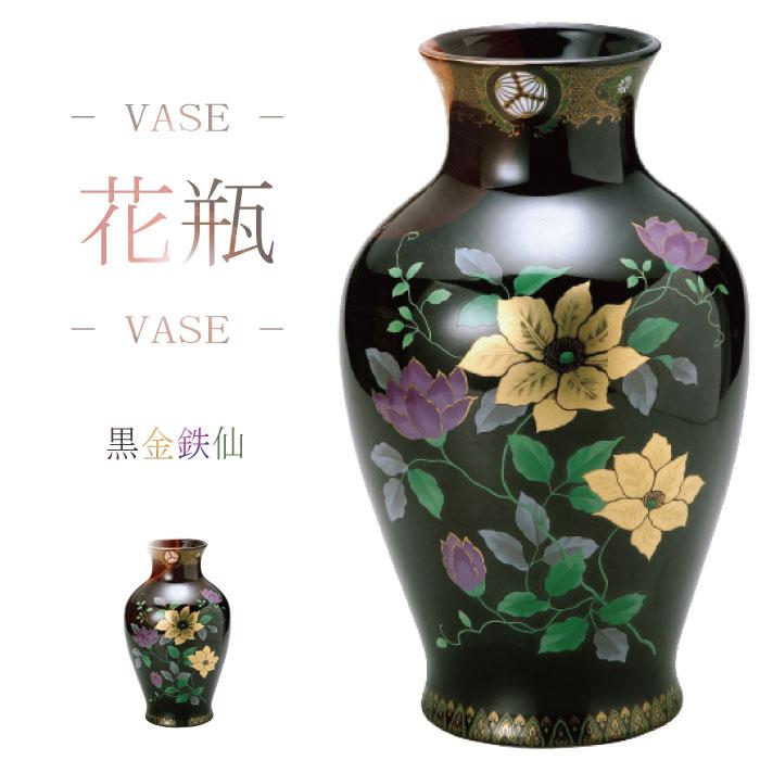 黒金鉄仙 8号 花瓶 花立 仏壇 仏具 花器