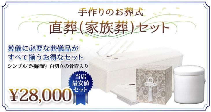 直葬(家族葬)セット 28000円コース【売れ筋】